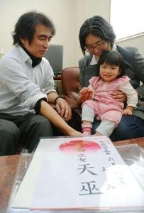 「日本で初めての名前、天巫ちゃんよかった」 行政訴訟で人名用漢字外の「巫」の字を戸籍に刻んだ夫婦が喜びのコメント