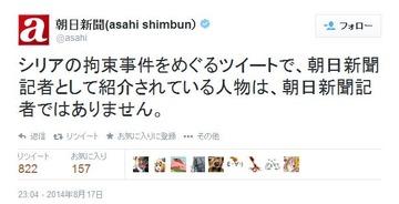 朝日新聞「テロ組織に情報提供した安江塁は、朝日新聞記者ではありません」 → 「お抱えライターだから無関係じゃないだろ!」と批判殺到