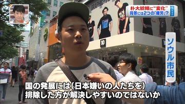 【用日】韓国で「反日的な人間は排除すべき」という人が増加