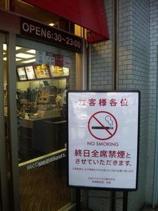 【マクドナルド】全店禁煙 現場は困惑「このままでは店が潰れる」
