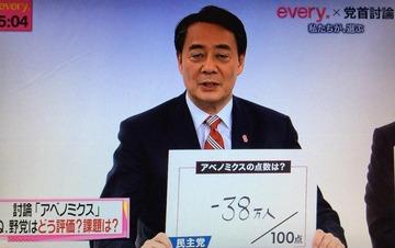 「アベノミクスは100点満点中何点ですか?」 海江田「-38万人です」
