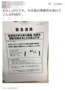 【バカッター】すき家が各店に送った「ツイート禁止」のFAX、店員がツイッターで公開して大炎上wwwww