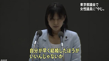 NHKがセクハラヤジ問題でテロップ捏造! 『みんなの党』に対する野次を『女性都議』に対する物と捏造