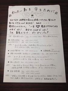 【辺野古】基地外活動家が海上保安庁や米国領事館へのイタズラ電話をfacebookで呼びかける