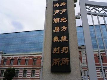 神戸地裁がキチガイ判決! 執行猶予中に再犯した万引き女を再び執行猶予に!!