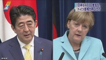 【捏造】NHK「独首相が日本にAIIB参加を呼びかけ」 → 菅官房長官「そのような事実はない」