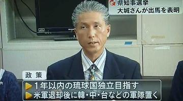 沖縄知事候補「当選後1年以内に独立して、中国・韓国軍を引き入れ日本から守って貰う」