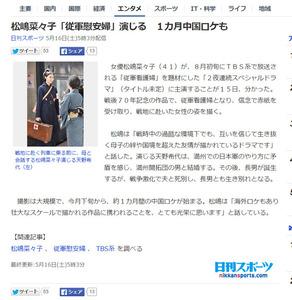 日刊スポーツが『松嶋菜々子「従軍慰安婦」演じる』と誤配信 → 訂正せずに逃亡wwwww