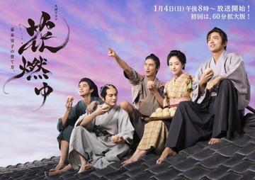 【ドラマ】NHK『花燃ゆ』が史上最低レベルの大惨事! ホームドラマ化する大河に「歴史軽視」「少女漫画か」の声
