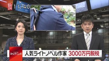 ラノベ作家「橙乃ままれ」、3000万円脱税容疑で告発される…「まおゆう魔王勇者」「ログ・ホライズン」で人気