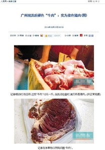 【中国】激安牛肉、洗ってみたら真っ白に! 豚肉を染色して牛肉に偽装していた