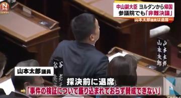 【政治】山本太郎「自分の提案が反映されなかったので退席した」