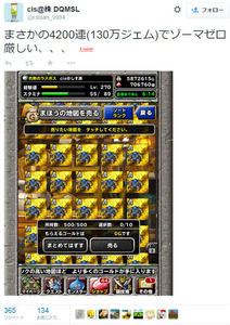 スクエニ「期間限定でゾーマ出現確率が2倍に!」 → ガチャ4200回(130万円)でも入手できないと判明して大炎上