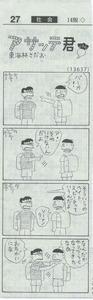 4コマ漫画『アサッテ君』がヘイトスピーチを皮肉る → 有田芳生「世間にこの言葉が広がったことの現れ」と読解力ゼロのコメントを発表wwwww