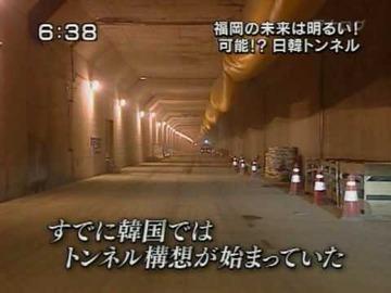 韓国「韓日トンネルを作ってやるから、日本はさっさと金を出すニダ」