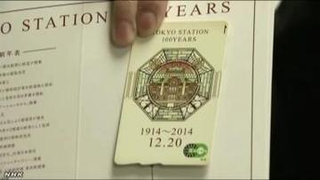記念Suicaで東京駅が大混乱、発売が中止に