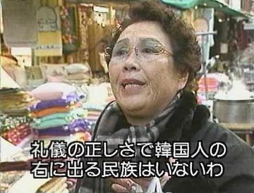 【話題】韓国人の長所 1位勤勉性 2位忍耐心 3位人情 4位団結力 5位礼儀 6位創意性