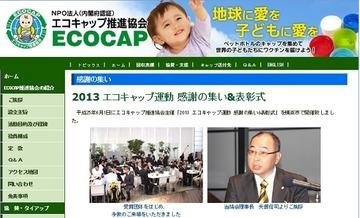 【詐欺】「9000万円はどこに消えたのか?」 エコキャップNPO理事長のあきれた言い訳