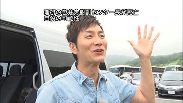 【速報】理研、笹井芳樹副センター長が自殺