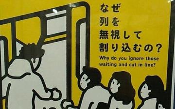 京王線新宿駅で列に割り込んだ母娘、注意した男性を痴漢呼ばわりしトラブル? 『Twitter』で目撃者多数
