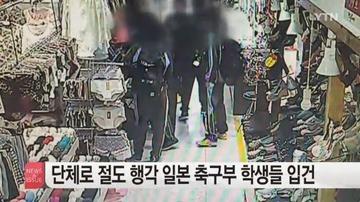 【ソウル集団万引】新たに7人の生徒関与、計29人に「無期停学以上」の処分 監督は懲戒解雇…本庄第一高校
