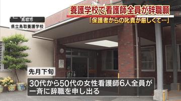 【鳥取】モンペの日常的クレームにうんざり…養護学校の看護師6人が一斉辞職