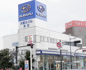 大阪スバル、新車と偽って展示車を380万円で販売 → 「256万円で買い取るから新たに380万円で買い直せ」