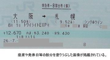 JR北海道の社員にダフ屋転売疑惑! 「発券元の窓口職員の名前が、出品者と一致したw」