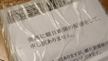 朝日新聞が一般家庭に朝刊を無料配達 → 「ゴミを入れるな」「タダでもいらない」と批判殺到wwwww