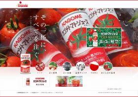 トマトジュース売り上げ急失速 カゴメ苦戦の原因は消費税ではない