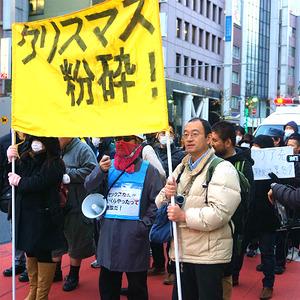 「カップルは自己批判せよ! リア充は爆発しろ!」 渋谷でクリスマス粉砕デモ敢行、ネットでは日本の誇りだと賞賛の声
