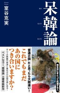 朝日新聞「嫌中憎韓本が売れる今の日本は間違っている」