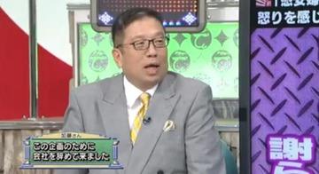 政治評論家・加藤清隆「朝日新聞の木村社長に謝罪を求めたら絶交された」
