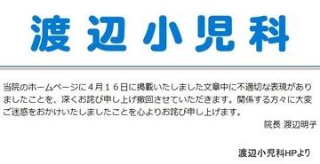 【炎上】精神障害者の入居反対!小児科医の署名呼びかけに非難殺到 → 反対運動敗北で終了、謝罪文を掲載