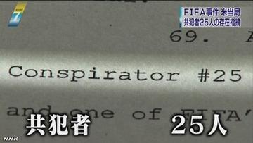 【サッカー】FIFA汚職、日本も加盟するアジアサッカー連盟の幹部等さらに25人が不正関与か