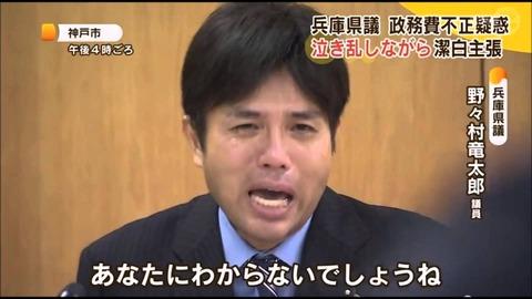 号泣会見の野々村竜太郎氏、交通事故で死亡というデマ画像がまたもや拡散され、話題に!