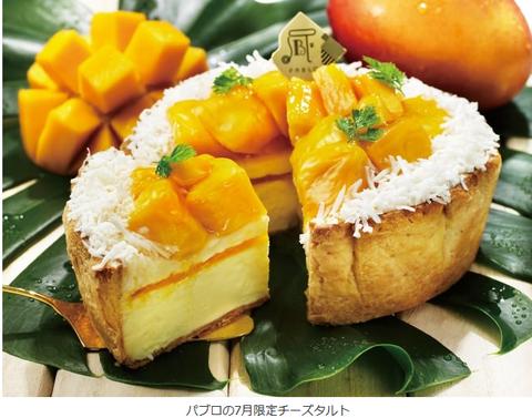 PABLOから「ごろごろマンゴーとココナッツのチーズタルト」が登場!