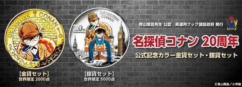 「名探偵コナン」20周年記念金貨セット・銀貨セットが登場!