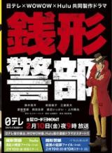 鈴木亮平さん主演実写ドラマ「銭形警部」のポスタービジュアルが公開!