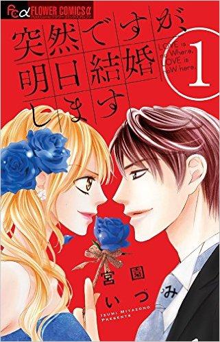 「突然ですが、明日結婚します」が月9で実写ドラマ化!主演は西内まりやさん、相手役はflumpoolのボーカル・山村隆太さん