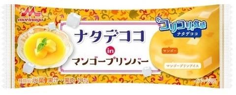 アイスバー「ナタデココ in マンゴープリンバー」が登場!