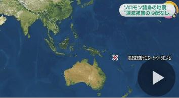 ソロモン諸島を震源とするM7.8の地震を観測!日本への津波の被害はない模様