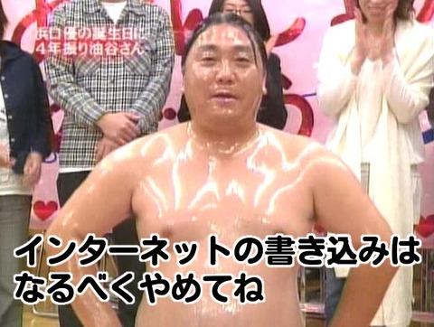 【油谷さん復活】極楽とんぼの山本圭壱さんが1めちゃイケで10年ぶりに地上波復帰決定!!