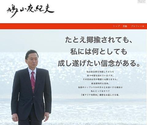 鳩山由紀夫氏が今度は重慶爆撃を謝罪→中国人「日本で宇宙人呼ばわりされてるけどホント宇宙人だわwwwwwwwwww」