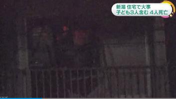 新潟市の住宅で火災が発生し、焼け跡から子どもと父親とみられる4人の遺体が発見される・・