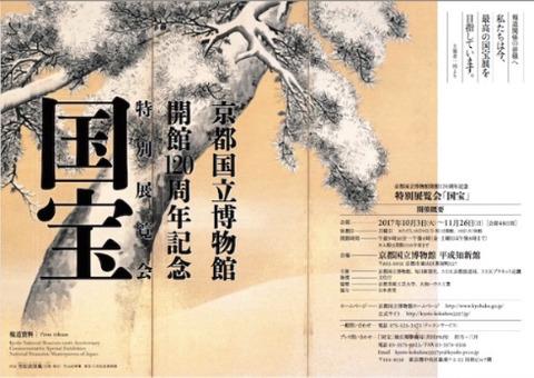 京都国立博物館にて展示品の全部が「国宝」の豪華すぎる特別展覧会が開催決定!