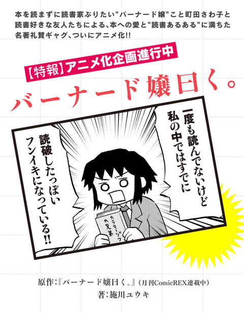 施川ユウキ先生の「バーナード嬢曰く。」がアニメ化企画進行中!