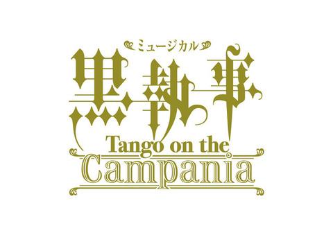ミュージカル「黒執事」に古川雄大さん、内川蓮生さんが続投決定!ビジュアルも公開