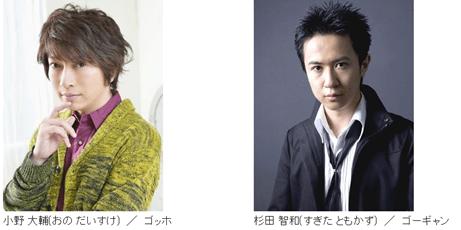 「ゴッホとゴーギャン展」の音声ガイドナレーターを小野大輔さん&杉田智和さんが担当!