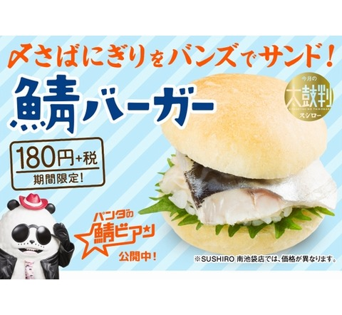 スシローからしめ鯖のにぎりをバンズでサンドした「鯖バーガー」が登場!